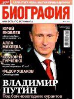 Darya_Biografia Magazine [Russia] (December 2016)