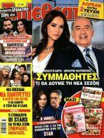 Tiletheatis Magazine [Greece] (12 September 2015)