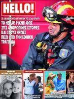 Hello! Magazine [Greece] (1 August 2018)