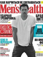 Men's Health Magazine [Russia] (October 2019)