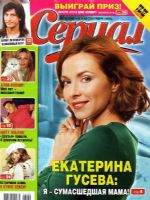 Serial Magazine [Russia] (4 September 2006)