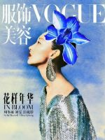 Vogue Magazine [China] (July 2020)