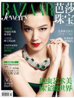 Harper's Bazaar Jewellery Magazine [China] (June 2013)