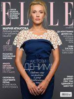 Elle Magazine [Bulgaria] (September 2014)
