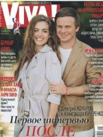 VIVA Magazine [Ukraine] (9 July 2019)