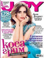 Joy Magazine [Bulgaria] (December 2014)
