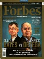 Forbes Magazine [Greece] (October 2016)