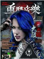 Painkiller Magazine [China] (December 2014)