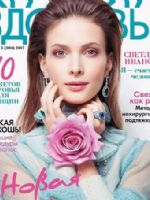 Beauty & Health Magazine [Russia] (March 2017)