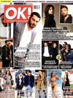 OK! Magazine [Greece] (17 January 2018)