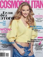 Cosmopolitan Magazine [Russia] (April 2020)