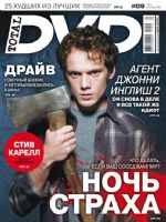 Total DVD Magazine [Russia] (September 2011)