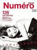 Numero Magazine [Japan] (May 2019)