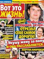 Vot Eto Zhizn Magazine [Russia] (November 2012)