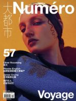 Numero Magazine [China] (March 2016)