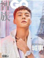 GQ Magazine [China] (July 2019)