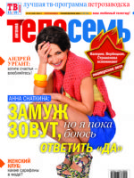 Antena Magazine [Russia] (14 June 2011)