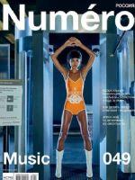 Numero Magazine [Russia] (April 2018)
