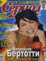 OTHER Magazine [Russia] (2 March 2006)