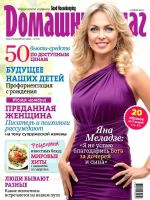 Good Housekeeping Magazine [Ukraine] (November 2013)