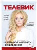 Televik Magazine [Russia] (11 February 2013)