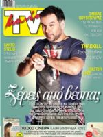 TV Mania Magazine [Cyprus] (21 July 2017)