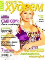 Hudeem Legko Magazine [Russia] (June 2009)