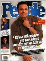 People Magazine [Greece] (23 February 2020)