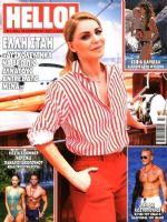 Hello! Magazine [Greece] (16 August 2017)
