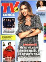 TV Ethnos Magazine [Greece] (17 February 2019)