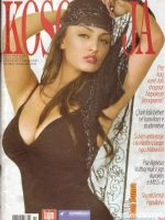 OTHER Magazine [Albania] (January 2004)