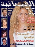 OTHER Magazine [Egypt] (2003)