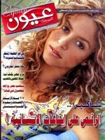 OTHER Magazine [Egypt] (January 2008)