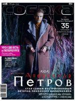 Sobaka.Ru Magazine [Russia] (November 2016)