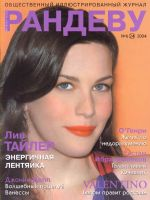 OTHER Magazine [Russia] (December 2004)
