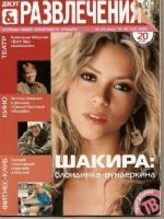 OTHER Magazine [Russia] (13 July 2006)