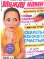 OTHER Magazine [Russia] (8 September 2011)