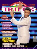 TV Park Magazine [Russia] (15 November 2010)