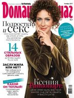 Good Housekeeping Magazine [Russia] (November 2017)