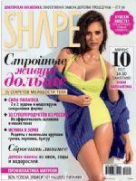 9ba989177b2da Shape Magazine  Russia  (April 2012)