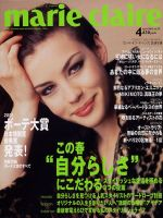 Marie Claire Magazine [Japan] (April 2002)