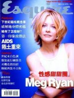 Esquire Magazine [China] (April 1999)