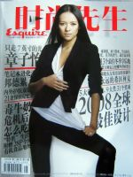 Esquire Magazine [China] (November 2008)