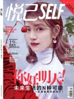 Self Magazine [China] (December 2017)