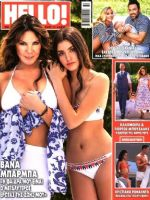 Hello! Magazine [Greece] (9 August 2017)