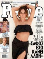 People Magazine [Greece] (24 June 2018)