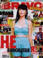 Bravo Magazine [Russia] (November 2008)