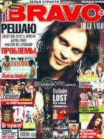 Bravo Magazine [Russia] (January 2009)