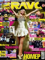 Bravo Magazine [Russia] (31 January 2009)