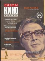 Lavry Kino Magazine [Russia] (October 2016)